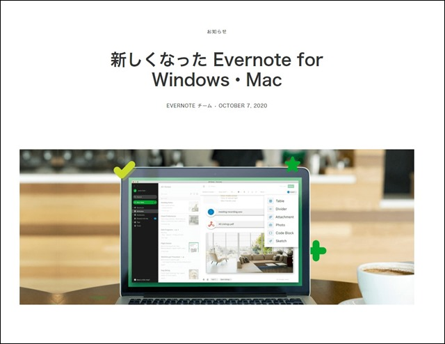 新しくなった Evernote for Windows・Mac