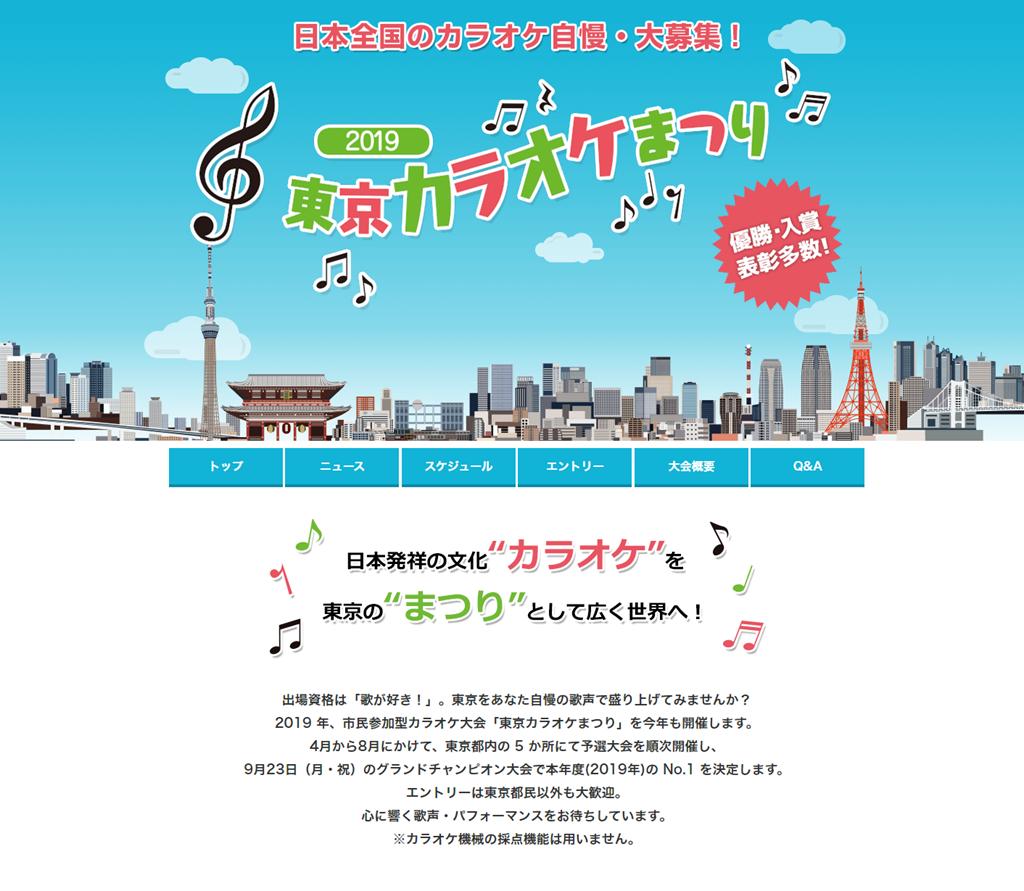 FireShot Capture 003 - 東京カラオケまつり - カラオケ大会2019 東京開催大募集