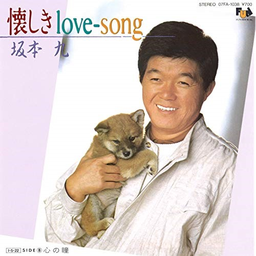 懐かしきLOVE-SONG ジャケット写真