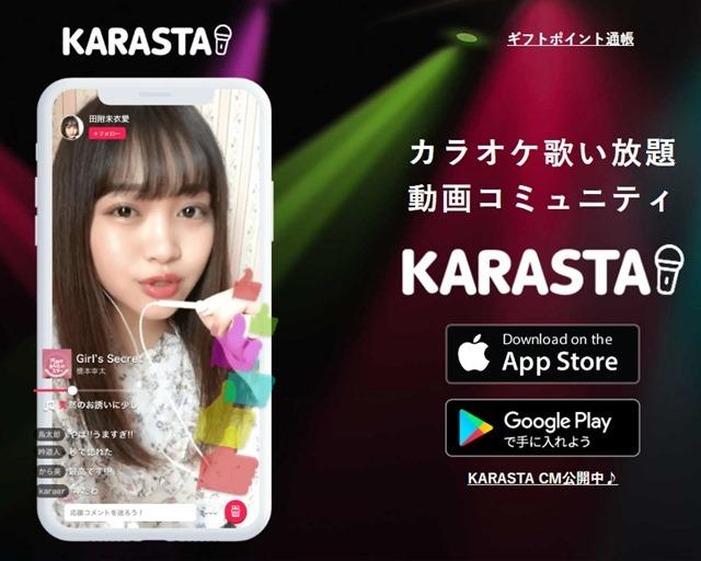 FireShot Capture 050 - KARASTA(カラスタ) - カラオケ動画コミュニティ - karasta.net