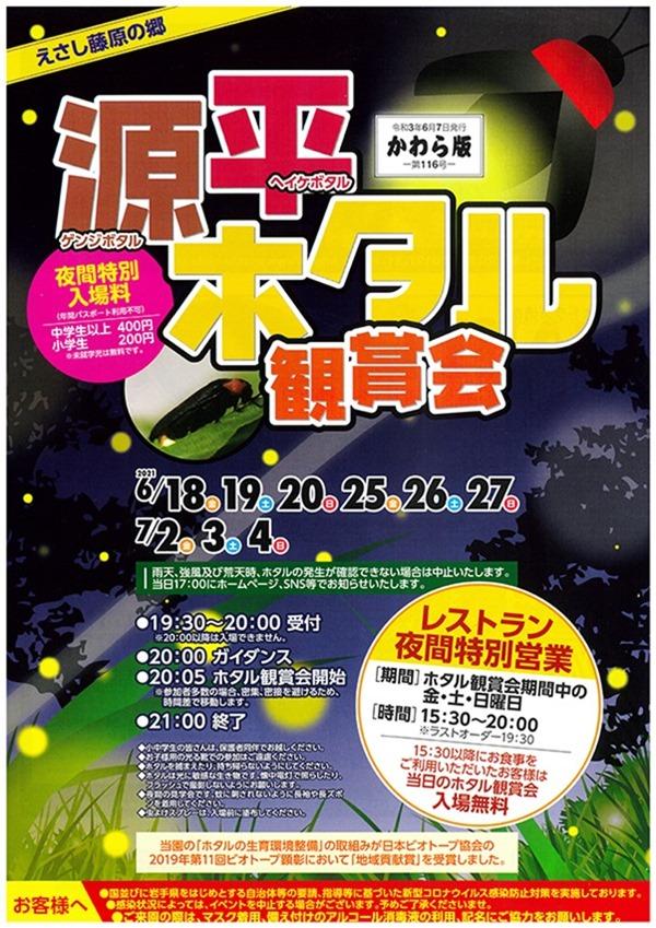 2021源平ホタル観賞会