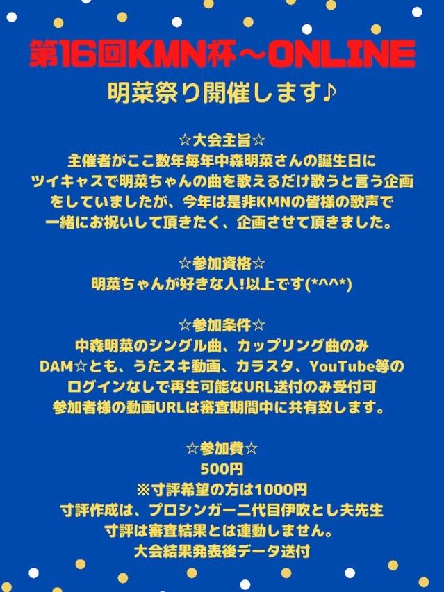 KMN杯オンライン明菜祭り1